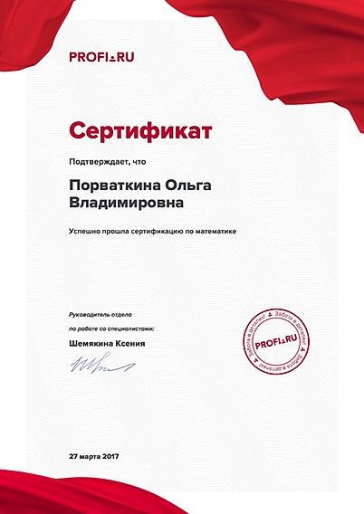 Сертификат Profi.ru