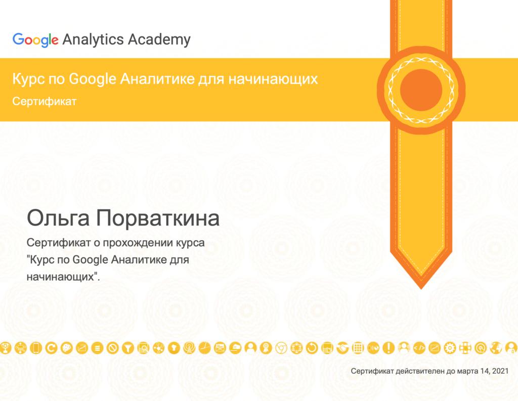 Сертификат от Google Academy