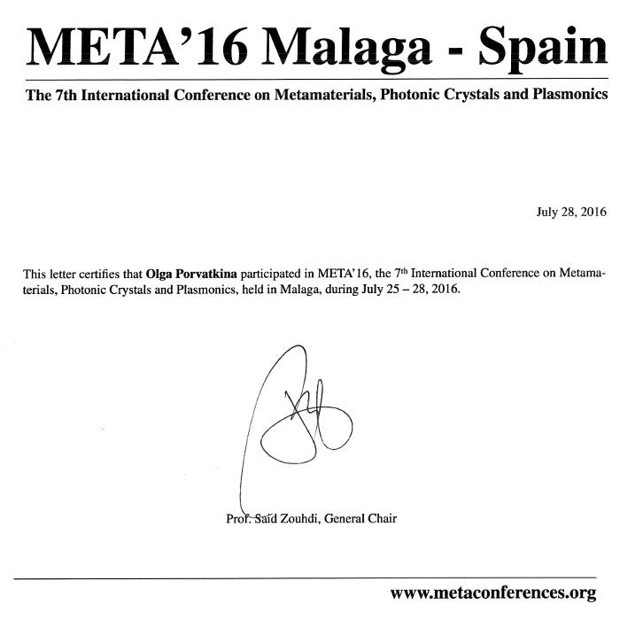 Конференция Malaga
