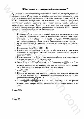 Задание №17 ЕГЭ (31-60) (профильный уровень)