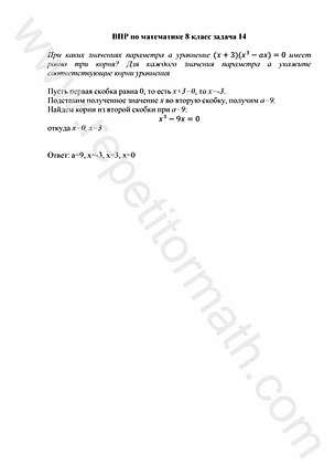 Задание №14 ВПР 8 класс