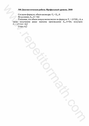 Задание №8 (1-30) ЕГЭ (профильный уровень)