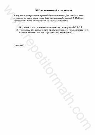 Задание №6 ВПР 8 класс