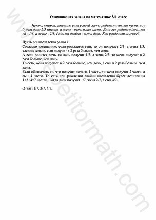 Олимпиадные задачи по математике для 5 и 6 классов