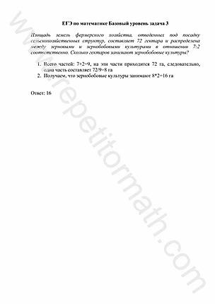 Задание №3 (31-60) ЕГЭ (базовый уровень)