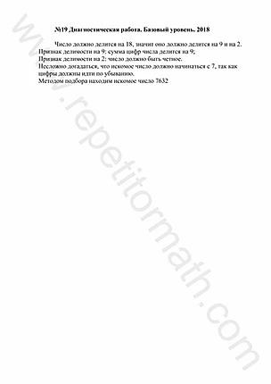 Задание №19 (1-30) ЕГЭ (базовый уровень)