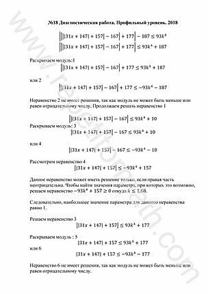 Задание №18 ЕГЭ (профильный уровень)