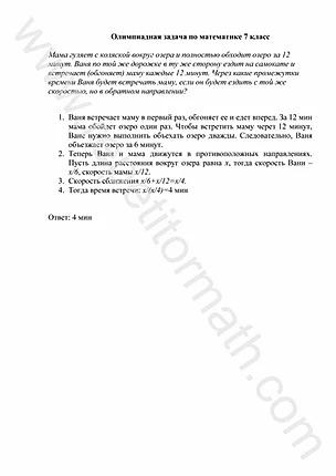Олимпиадные задачи по математике для 7 класса