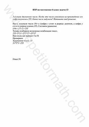 Задание №13 (1-30) ВПР 6 класс