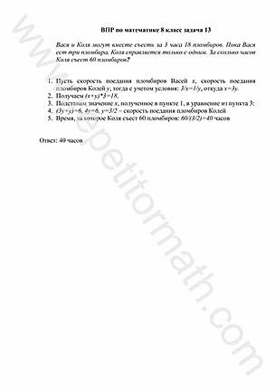 Задание №13 ВПР 8 класс