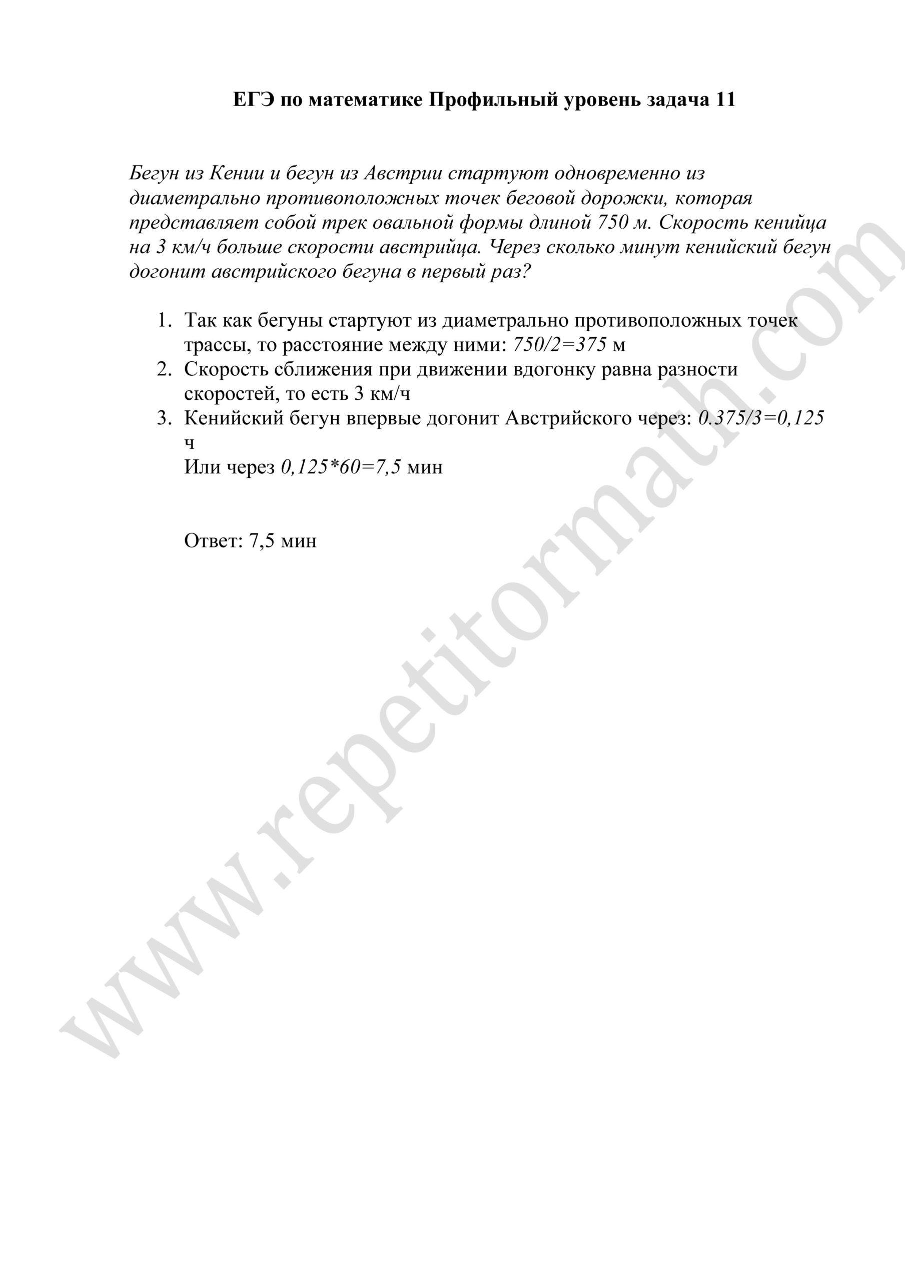 Задание №11 ЕГЭ (профильный уровень)