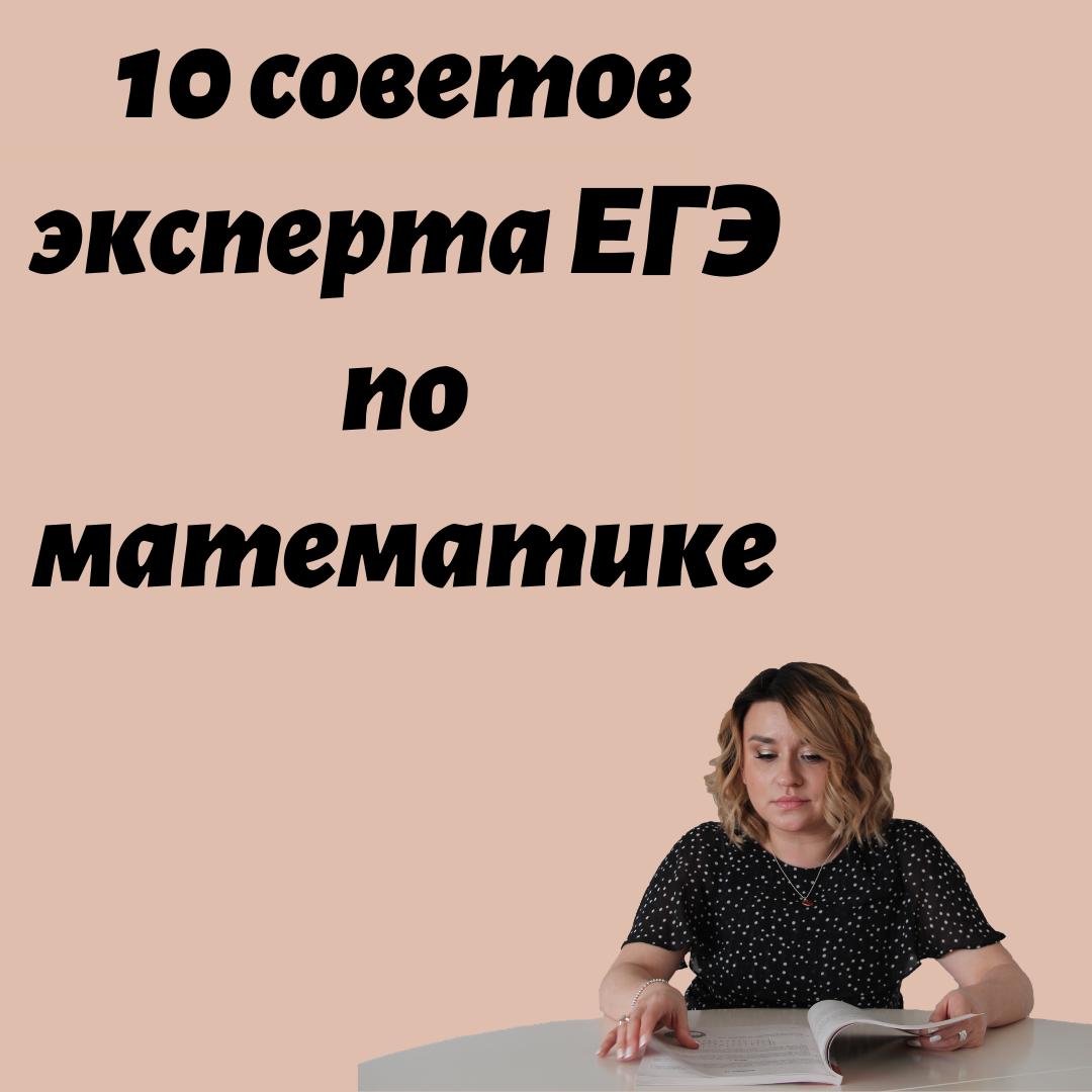 10 советов от эксперта ЕГЭ