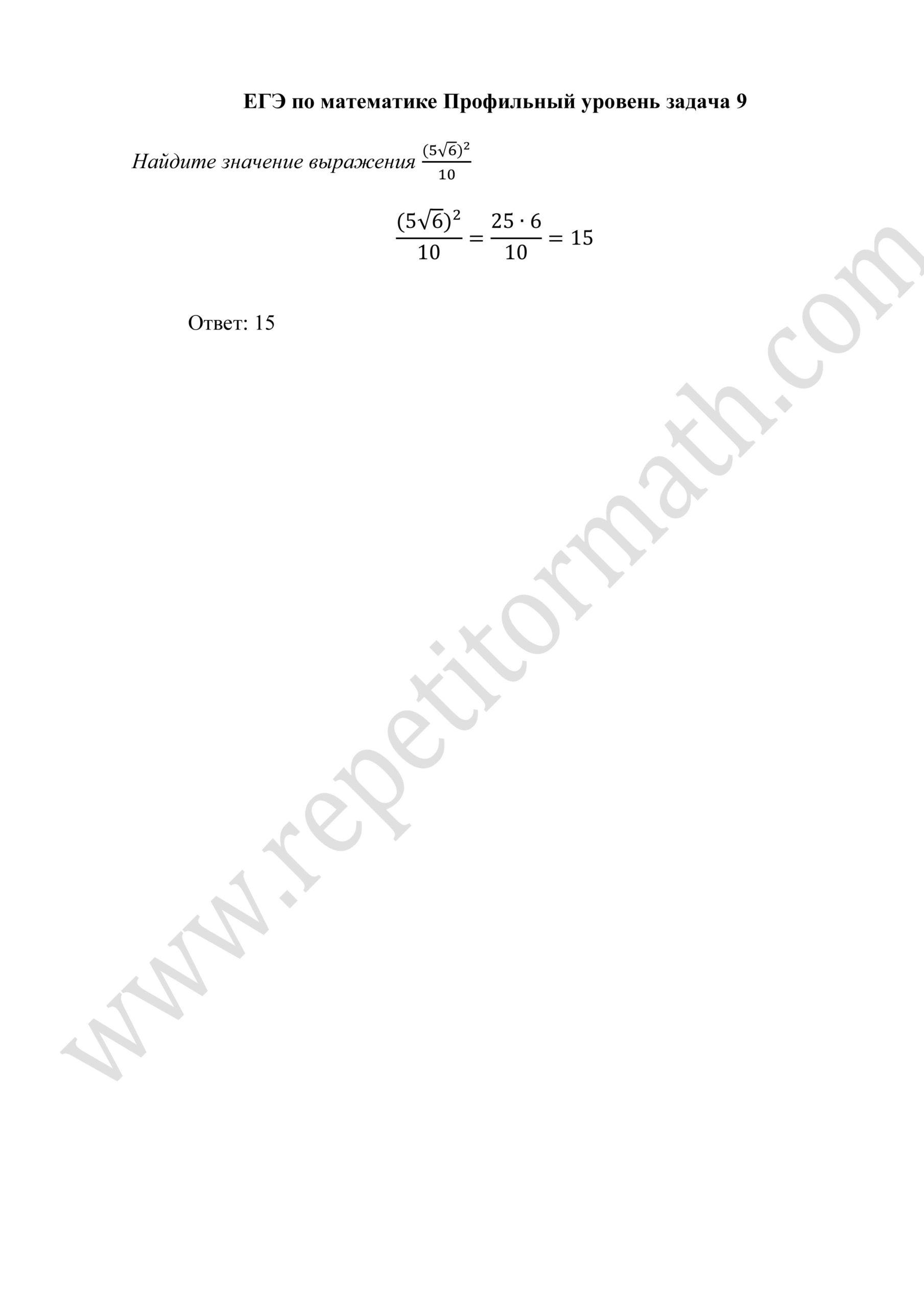 Задание №9 ЕГЭ (профильный уровень)