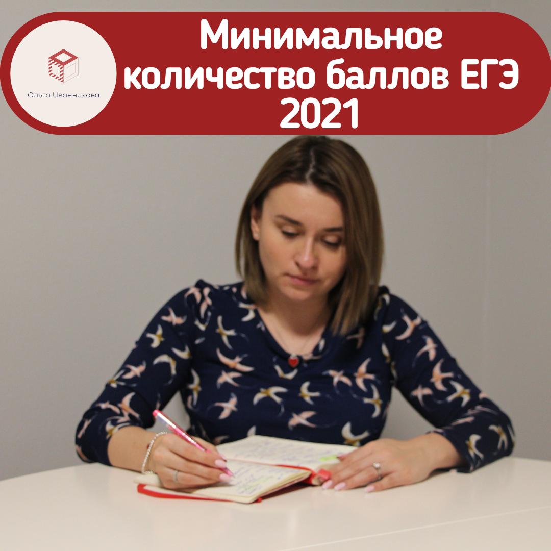 Минимальное количество баллов ЕГЭ 2021