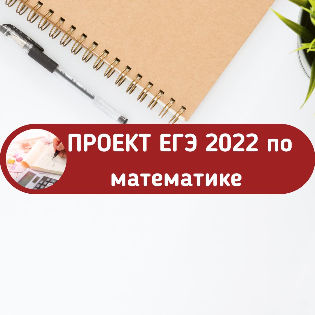 Проект ЕГЭ по математике 2022