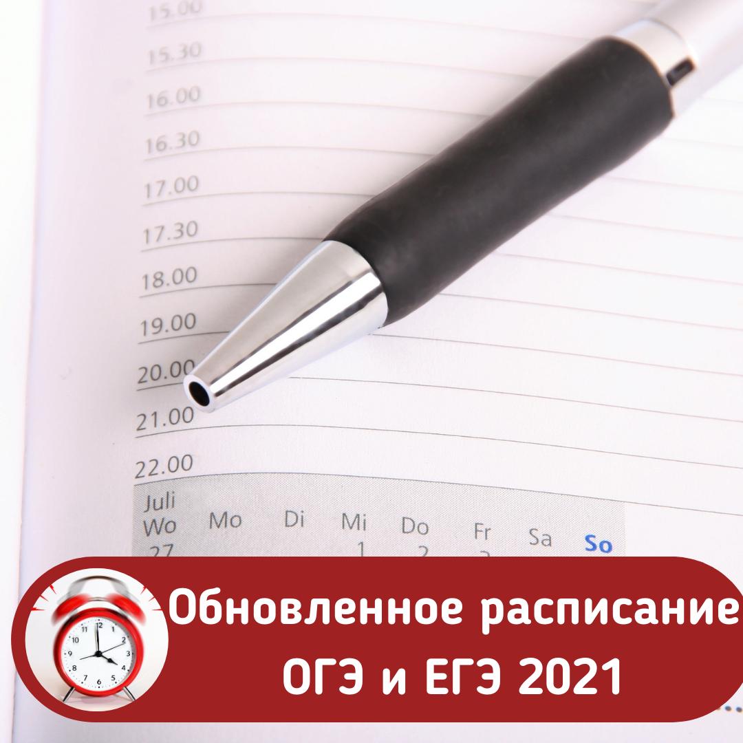 Обновленное расписание ЕГЭ и ОГЭ 2021