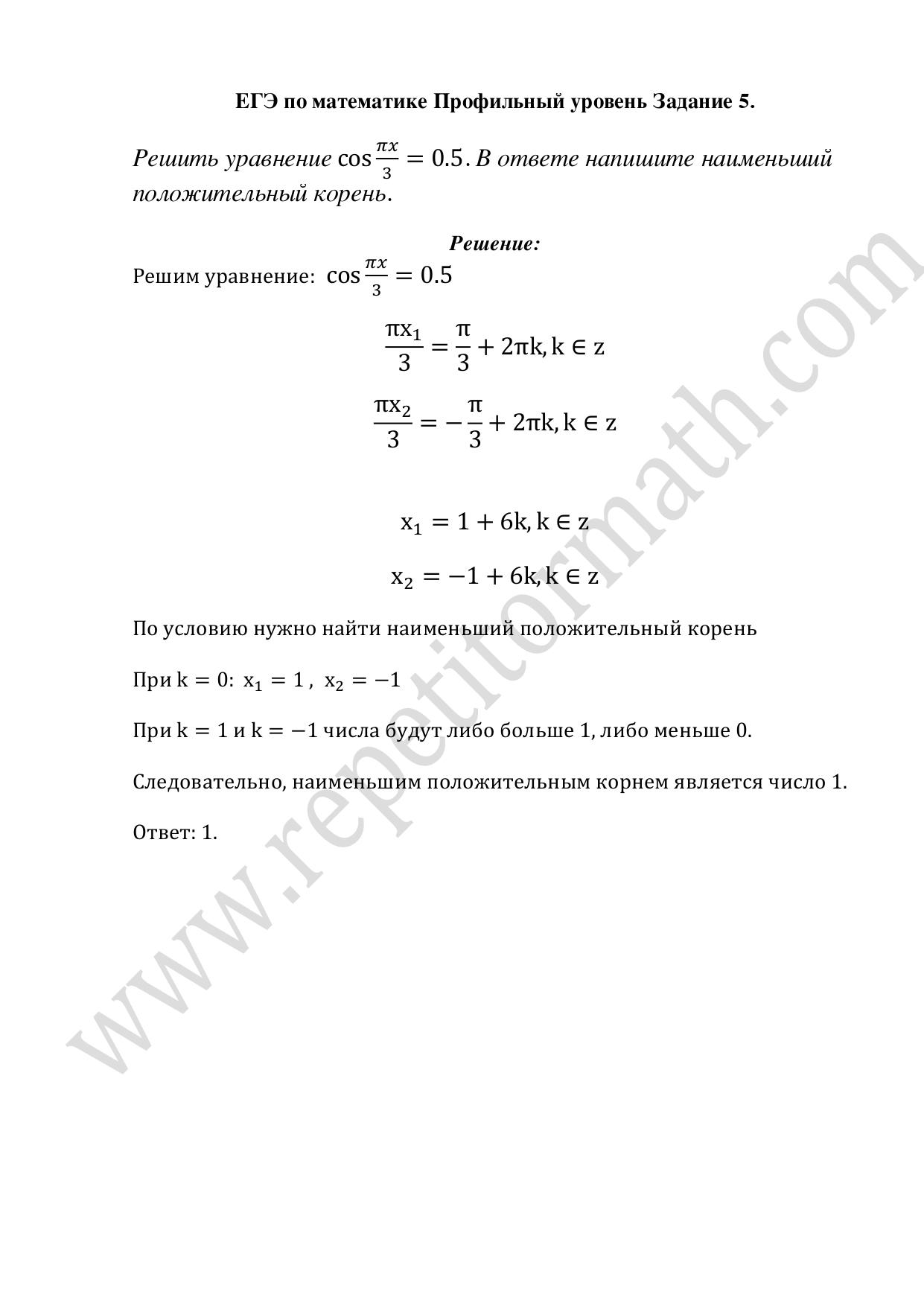 Задание №5 ЕГЭ (профильный уровень)