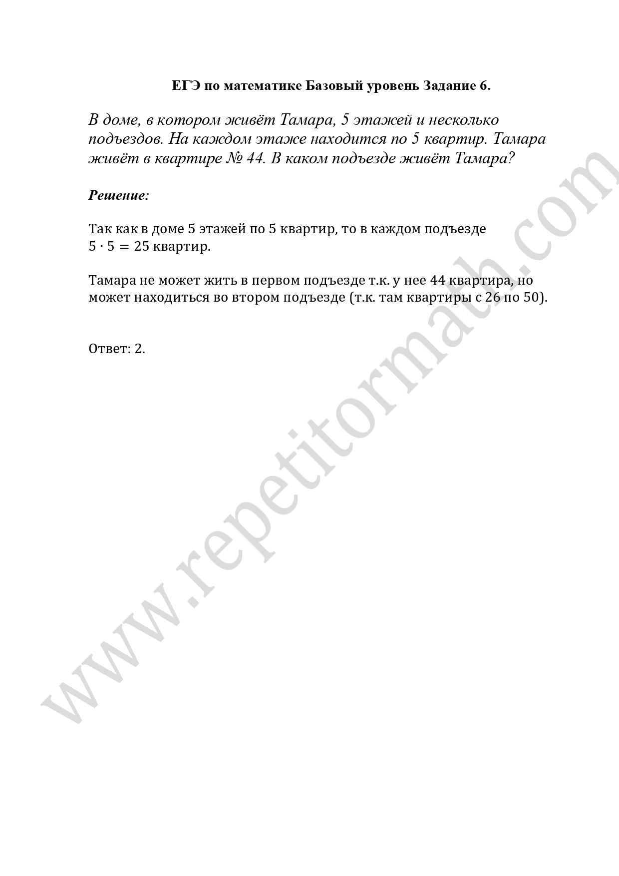 Задание №6 ЕГЭ (базовый уровень)