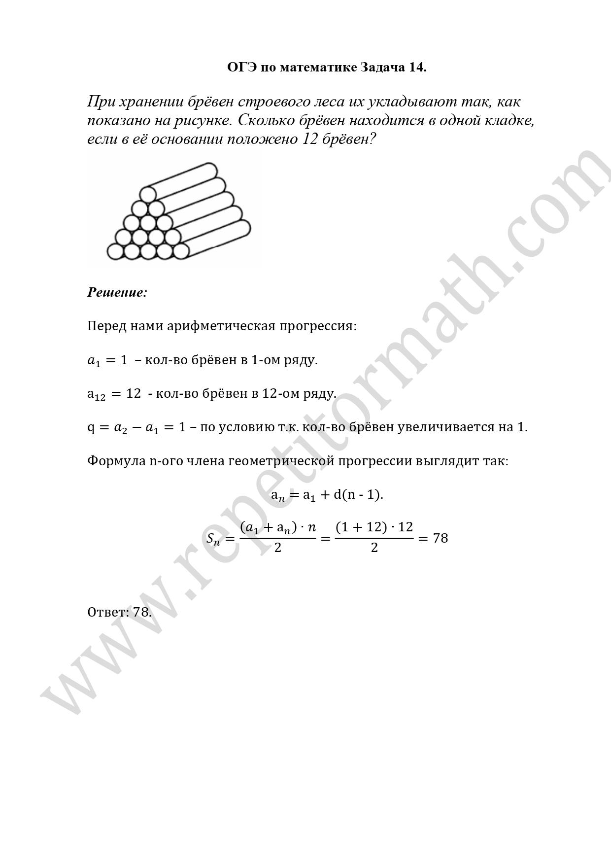 Задание №16 ЕГЭ (базовый уровень)