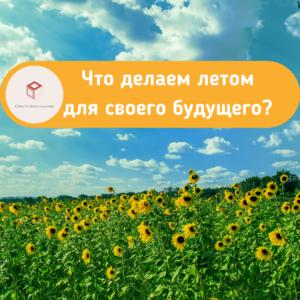 Что делаем летом для своего будущего?