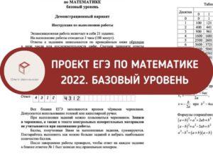 Проект ЕГЭ по математике Базового уровня