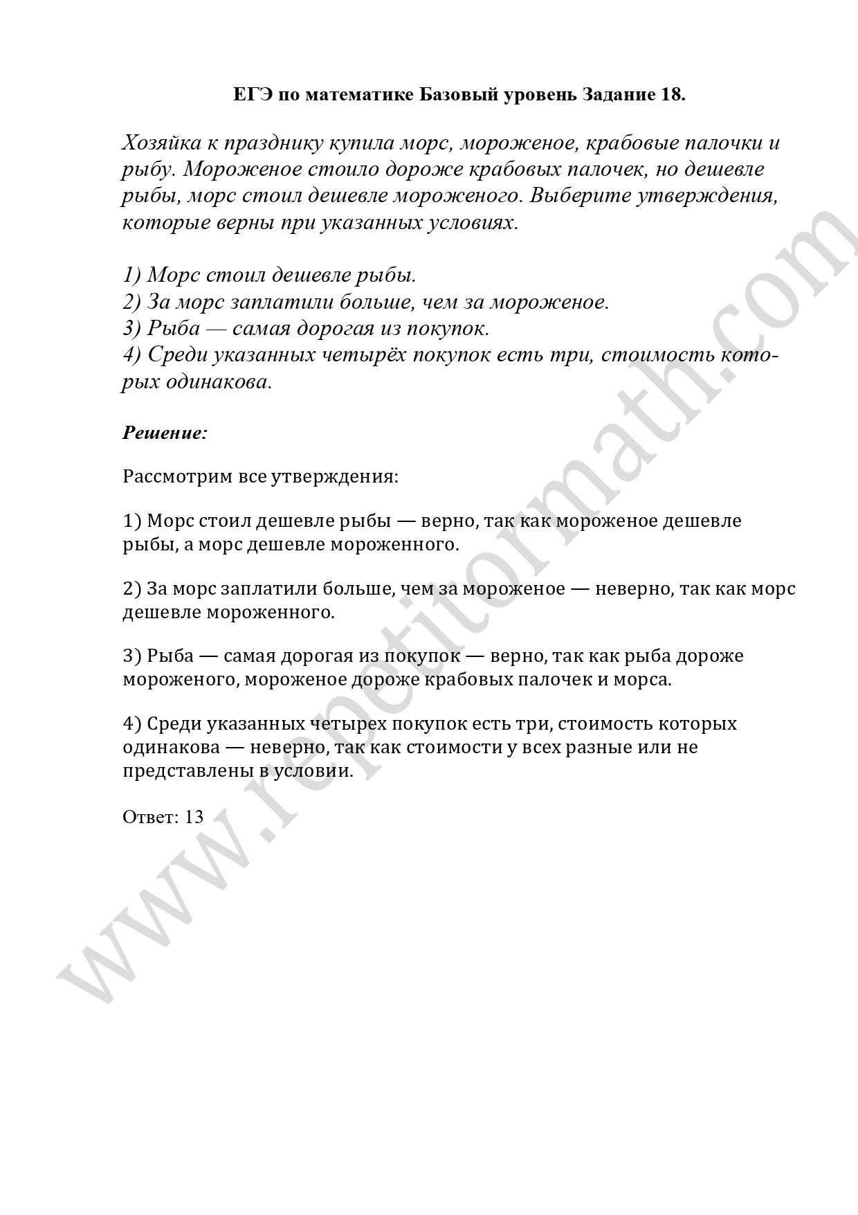Задание №17 ЕГЭ (базовый уровень)
