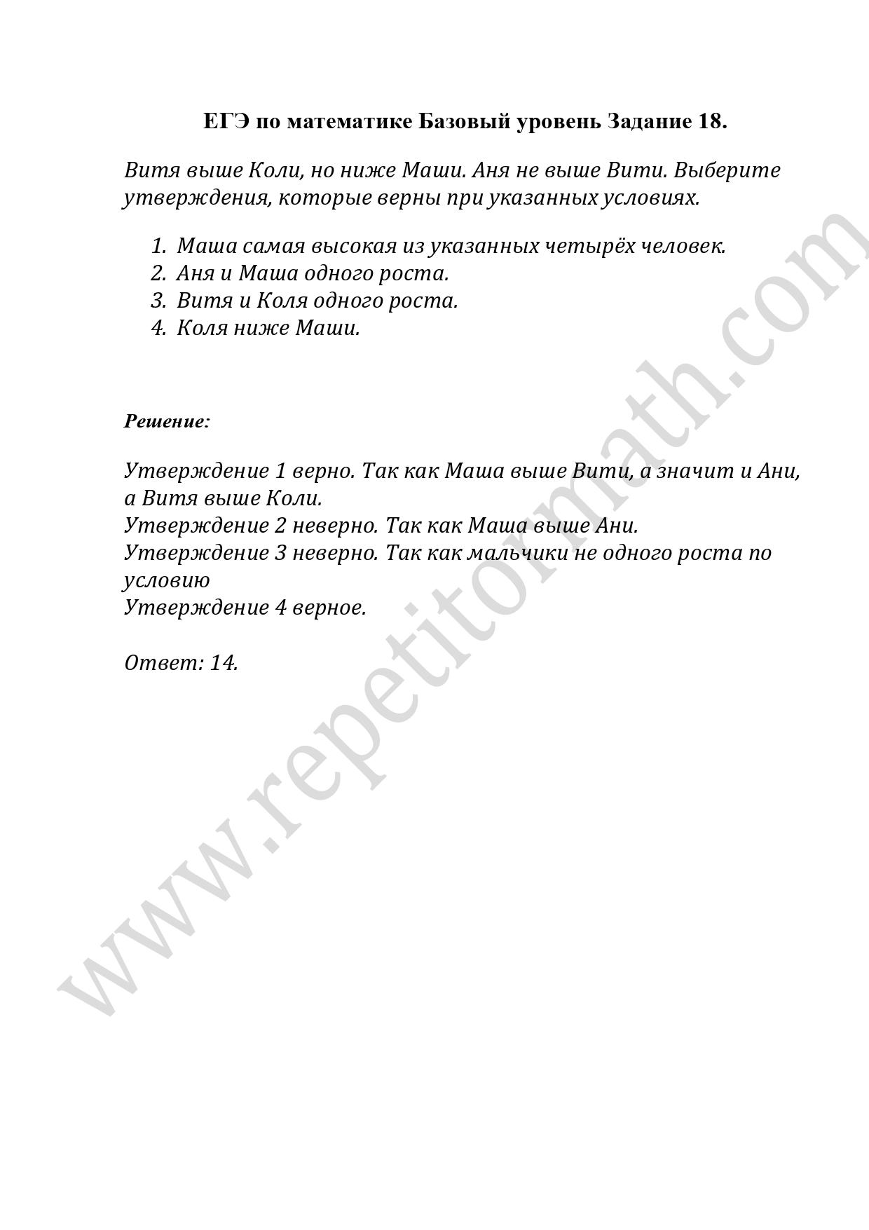 Задание №18 ЕГЭ (базовый уровень)