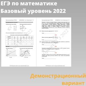 Что изменится в ЕГЭ по математике Базового уровня в 2022 году?